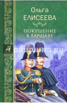 Покушение в Варшаве - Ольга Елисеева
