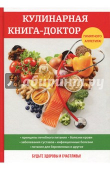 Кулинарная книга-доктор - М. Демкина