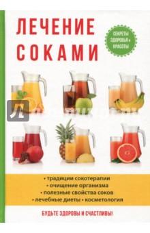 Лечение соками - И. Рощин