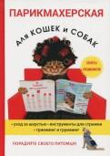 М. Козлов: Парикмахерская для кошек и собак