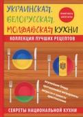 Ксения Поминова: Украинская, белорусская, молдавская кухни