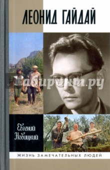 Евгений Новицкий - Леонид Гайдай