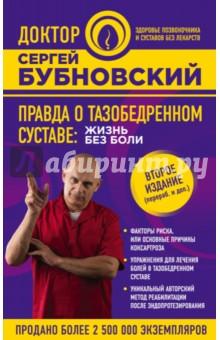 Правда о тазобедренном суставе. Жизнь без боли - Сергей Бубновский