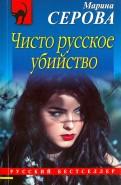 Марина Серова - Чисто русское убийство обложка книги
