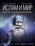 Латыпов, Шангареев: Ислам и мир. Восток глазами классиков