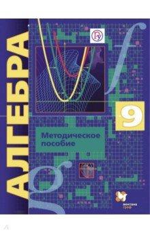 Купить Елена Буцко: Алгебра. 9 класс. Методическое пособие. Углубленный уровень ISBN: 978-5-360-08971-1
