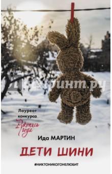 Купить Дети Шини ISBN: 978-5-17-105166-2