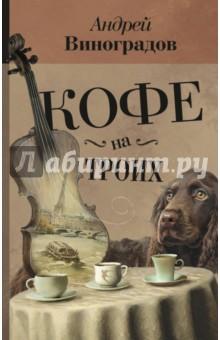 Кофе на троих - Андрей Виноградов