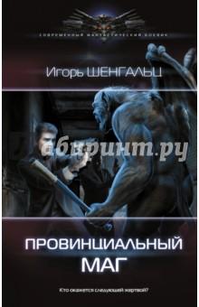 Провинциальный маг - Игорь Шенгальц