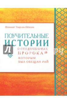 Купить Поучительные истории о сподвижниках Пророка, которым был обещан рай ISBN: 978-5-4236-0321-2