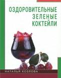 Наталья Козлова: Оздоровительные зелёные коктейли