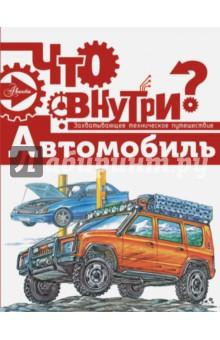Автомобиль - Владимир Малов