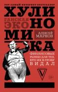 Алексей Марков - Хулиномика: хулиганская экономика. Финансовые рынки для тех, кто их в гробу видал обложка книги