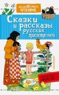 Бианки, Толстой, Горький: Сказки и рассказы русских писателей