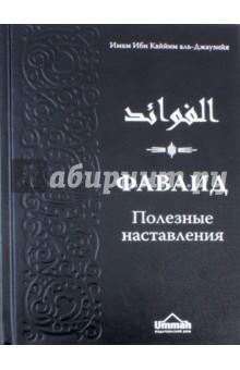 Купить Фаваид. Полезные наставления ISBN: 978-5-699-99507-3