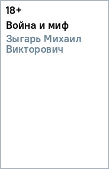 Купить Война и миф ISBN: 978-5-17-102351-5