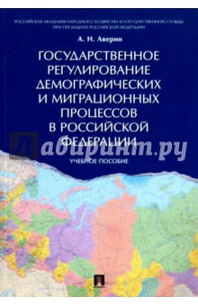 Государственное регулирование демографических и миграционных процессов в Российской Федерации