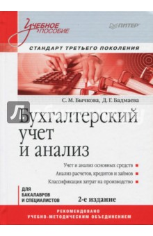 Интерактивные учебники по бухгалтерскому учету и анализу розмова реферат