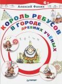 Алексей Фокин - Король Ребусов в Городе Древних Ученых обложка книги
