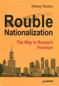 Nikolay Starikov: Rouble Nationalization. The Way to Russia's  Freedom