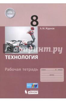 Технология. 8 класс. Рабочая тетрадь - Андрей Жданов