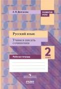 Анна Долганова - Русский язык. 2 класс. Учимся писать сочинения. Рабочая тетрадь. ФГОС обложка книги