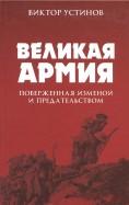 Виктор Устинов: Великая Армия, поверженная изменой и предательством. К итогам участия России в 1й мировой войне
