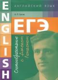 Артем Гулов: ЕГЭ. Английский язык. Словообразование с Джеком Лондоном. Учебное пособие