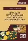 Ториков, Мельникова: Методика преподавания дисциплины