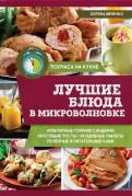 Зоряна Ивченко: Лучшие блюда в микроволновке
