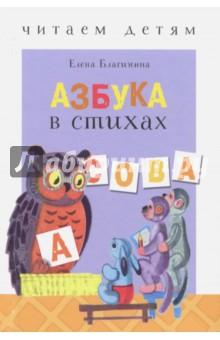 Азбука в стихах: стихи, считалки, скороговорки и тараторки - Елена Благинина