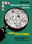 Юлиан Пресс - Проклятие черного стрелка обложка книги