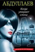 Чингиз Абдуллаев - Когда умирают слоны обложка книги