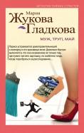 Мария Жукова-Гладкова: Муж, труп, май