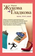 Мария Жукова-Гладкова - Муж, труп, май обложка книги