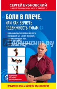 Купить Боли в плече, или Как вернуть подвижность рукам ISBN: 978-5-699-99427-4