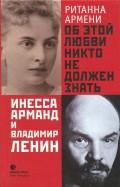 Ританна Армени: Об этой любви никто не должен знать. Инесса Арманд и Владимир Ленин