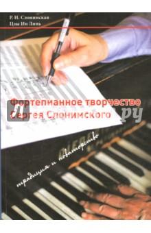 Фортепианное творчество Сергея Слонимского: традиция и новаторство - Слонимская, Линь