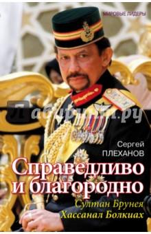 Справедливо и благородно. Султан Брунея Хассанал - Сергей Плеханов