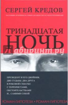 Тринадцатая ночь - Сергей Кредов