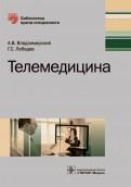 Владзимирский, Лебедев: Телемедицина. Руководство