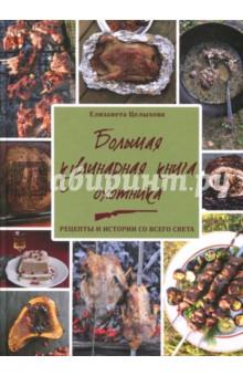 Большая кулинарная книга охотника. Рецепты и истории со всего света - Елизавета Целыхова