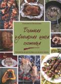 Елизавета Целыхова: Большая кулинарная книга охотника. Рецепты и истории со всего света
