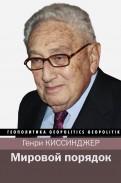 Генри Киссинджер: Мировой порядок