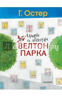 Купить Григорий Остер: Мифы и легенды Велтон-парка ISBN: 978-5-17-103074-2
