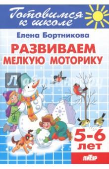 Развиваем мелкую моторику. 5-6 лет - Елена Бортникова