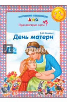 С. Конкевич: День матери. Праздничные даты. ФГОС ISBN: 9785906937575  - купить со скидкой
