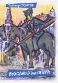 Владимир Столяров: Рыцари городских кварталов. Выходные для опера