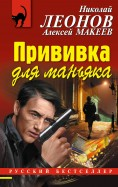 Леонов, Макеев - Прививка для маньяка обложка книги