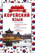 Анастасия Погадаева: Корейский язык. 4 книги в одной
